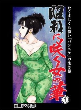 昭和に咲く女の華 1巻