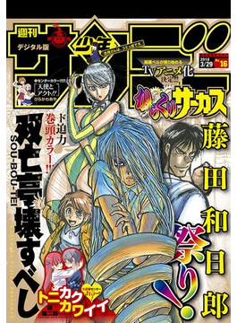 週刊少年サンデー 2018年16号(2018年3月14日発売)