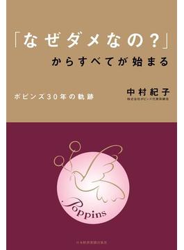 『「なぜダメなの?」からすべてが始まる ポピンズ30年の軌跡』中村 紀子(著)