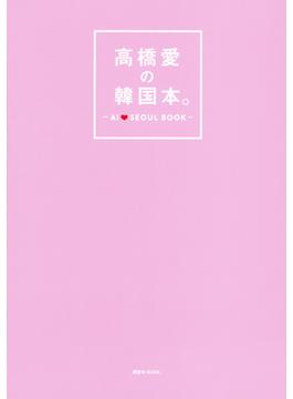 高橋愛の韓国本。 AI♥SEOUL BOOK(講談社MOOK)