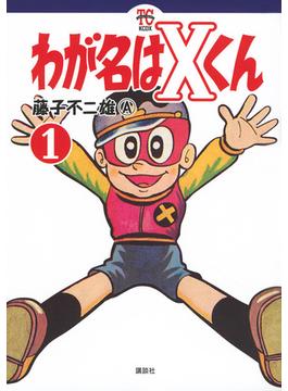 わが名はXくん 1 (KCDX)(KCデラックス)