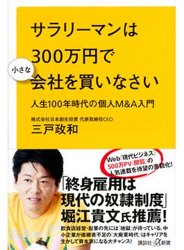 サラリーマンは300万円で小さな会社を買いなさい 人生100年時代の個人M&A入門(講談社+α新書)