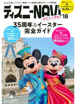 ディズニーNAVI'18 35周年&イースター完全ガイド(1週間MOOK)