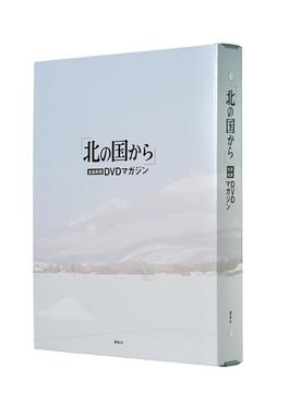 「北の国から」全話収録DVDマガジン専用バインダー