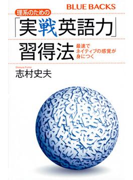 理系のための「実戦英語力」習得法 最速でネイティブの感覚が身につく(ブルー・バックス)