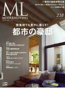 モダンリビング 238(2018MAY) 都市の豪邸