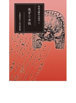 角田文衞の古代学 1 後宮と女性