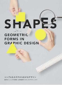 SHAPES シンプルなカタチから広がるデザイン 基本の○△□や多角形・立体図形をつかったグラフィックス