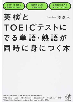 英検とTOEICテストにでる単語・熟語が同時に身につく本