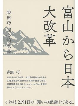 富山から日本大改革 柴田巧国会論戦集
