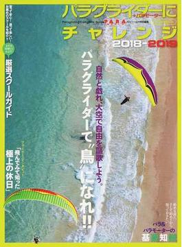 """パラグライダーにチャレンジ +パラモーター 2018−2019 パラグライダーで""""鳥になれ""""(イカロスMOOK)"""
