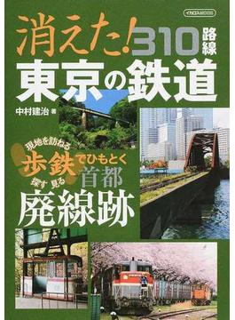 消えた!310路線東京の鉄道 歩鉄でひもとく首都廃線跡(イカロスMOOK)