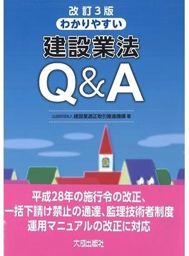 わかりやすい建設業法Q&A 改訂3版