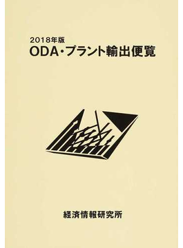 ODA・プラント輸出便覧 2018年版
