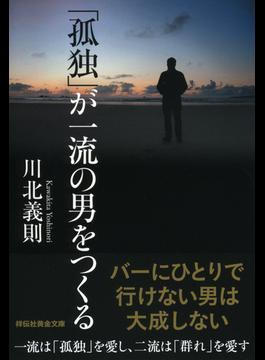 「孤独」が一流の男をつくる(祥伝社黄金文庫)