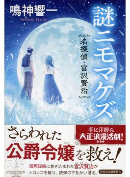 謎ニモマケズ 名探偵・宮沢賢治(祥伝社文庫)