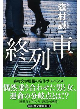 終列車(祥伝社文庫)