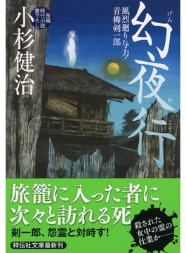 幻夜行 長編時代小説書下ろし(祥伝社文庫)