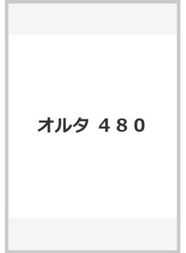 オルタ 480