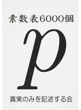 素数表6000個 p