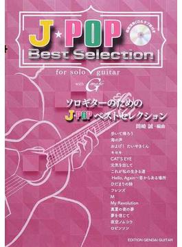 ソロギターのためのJ−POPベストセレクション 模範演奏CD&タブ譜付