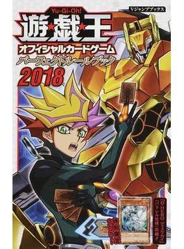 遊☆戯☆王オフィシャルカードゲームパーフェクトルールブック 2018
