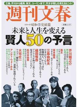 未来と人生を変える賢人50の予言 三島、芥川から龍馬、孫文、ユーミンまで。天才が発した考えるヒント!
