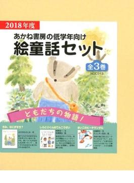 あかね書房の低学年向け絵童話セット 2018 全3巻