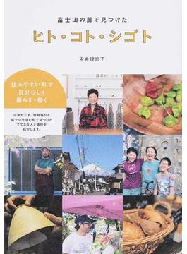 富士山の麓で見つけたヒト・コト・シゴト 住みやすい町で自分らしく暮らす・働く