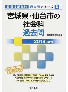 宮城県・仙台市の社会科過去問 2019年度版