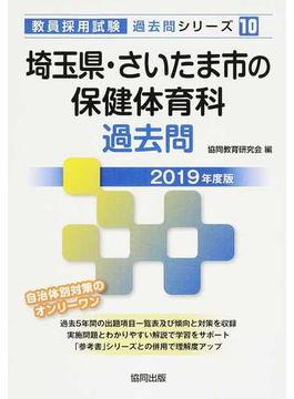 埼玉県・さいたま市の保健体育科過去問 2019年度版