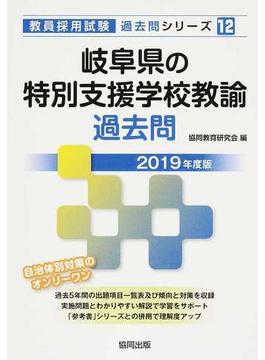 岐阜県の特別支援学校教諭過去問 2019年度版