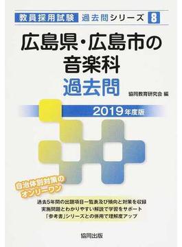 広島県・広島市の音楽科過去問 2019年度版