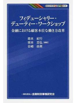 フィデューシャリー・デューティー・ワークショップ 金融における顧客本位な働き方改革(KINZAIバリュー叢書)