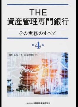 THE資産管理専門銀行 その実務のすべて 第4版
