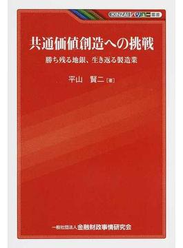 共通価値創造への挑戦―勝ち残る地銀、生き返る製造業(KINZAIバリュー叢書)