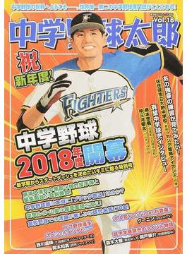 中学野球太郎 Vol.18 特集中学野球2018年度開幕(廣済堂ベストムック)