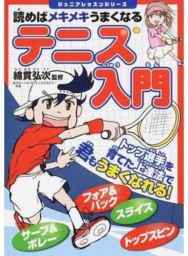 読めばメキメキうまくなるテニス入門
