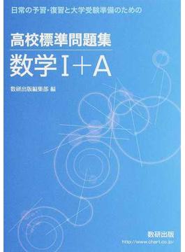 日常の予習・復習と大学受験準備のための高校標準問題集数学Ⅰ+A