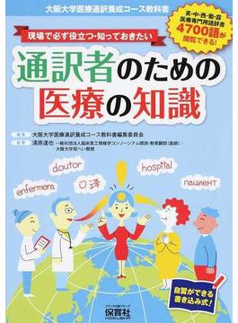 現場で必ず役立つ・知っておきたい通訳者のための医療の知識 大阪大学医療通訳養成コース教科書 自習ができる書き込み式!