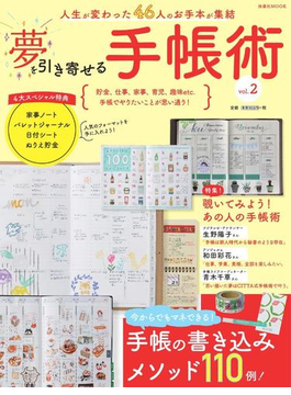 夢を引き寄せる手帳術 vol.2 人生が変わった46人のお手本が集結(扶桑社MOOK)