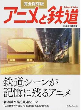 アニメと鉄道 鉄道シーンが記憶に残るアニメ 完全保存版