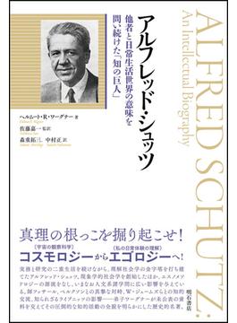 アルフレッド・シュッツ 他者と日常生活世界の意味を問い続けた「知の巨人」