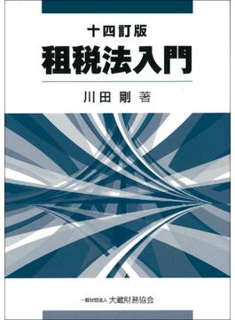 租税法入門 14訂版