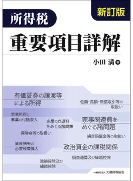 所得税重要項目詳解 2018新訂版