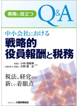 実務に役立つQ&A中小会社における戦略的役員報酬と税務 税法、経営での新しい着眼点