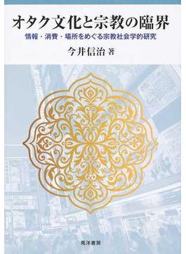 オタク文化と宗教の臨界 情報・消費・場所をめぐる宗教社会学的研究