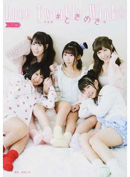 #ときめき。 Luce Twinkle Wink☆1st写真集