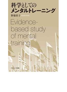 科学としてのメンタルトレーニング