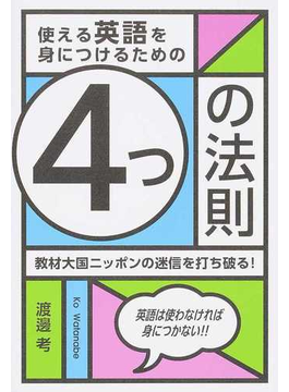 使える英語を身につけるための4つの法則 教材大国ニッポンの迷信を打ち破る!